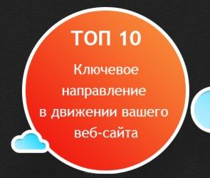 Продвинуть сайт в топовый список из 10 позиций